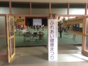 ふれあい健康まつり @ 茨田北小学校講堂